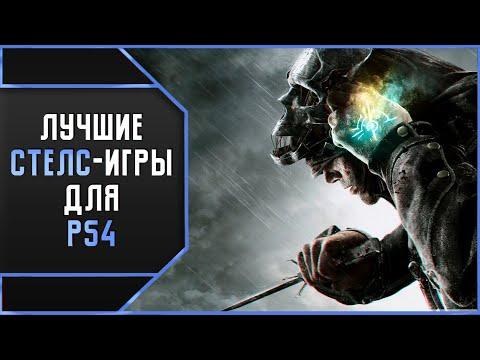 ЛУЧШИЕ СТЕЛС-ИГРЫ ДЛЯ PS4