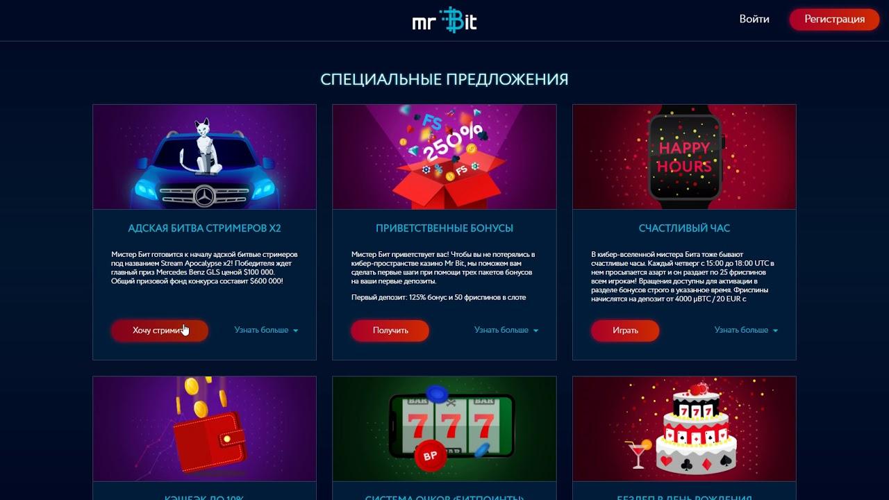 Биткоин казино Mr Bit: обзор, бонусы, слоты и регистрация