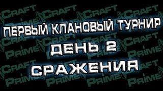 Prime World - Первый клановый турнир. День 2. Сражения