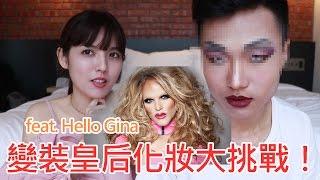 變裝皇后化妝大挑戰!! feat. Gina Hello