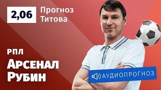 Прогноз и ставка Егора Титова Арсенал Тула Рубин