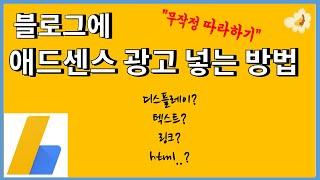 [자막] 내 블로그에 애드센스 광고 넣는 방법 ㅣ어떻게…