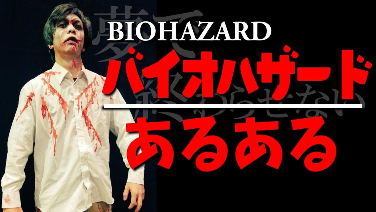 【実写】バイオハザードあるある  (BIOHAZARD)