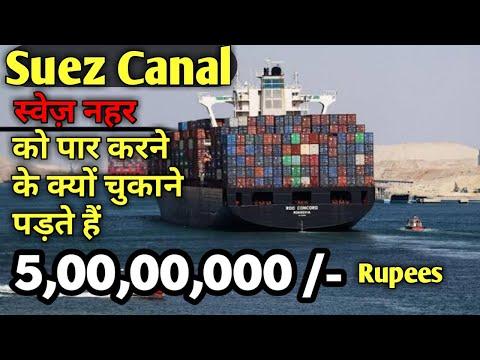 How much Transit Cost go through Suez Canal | कितना पैसा देना पड़ता है स्वेज़ नहर नहर को पार करने में