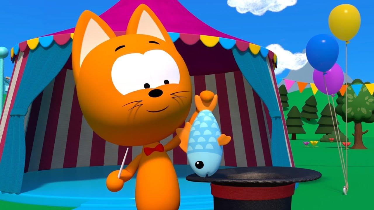 Играем в Фокусника - Котёнок Котэ и Синий трактор - Песенки для детей малышей