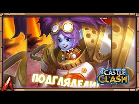 New Hero Sneak Peek? Castle Clash