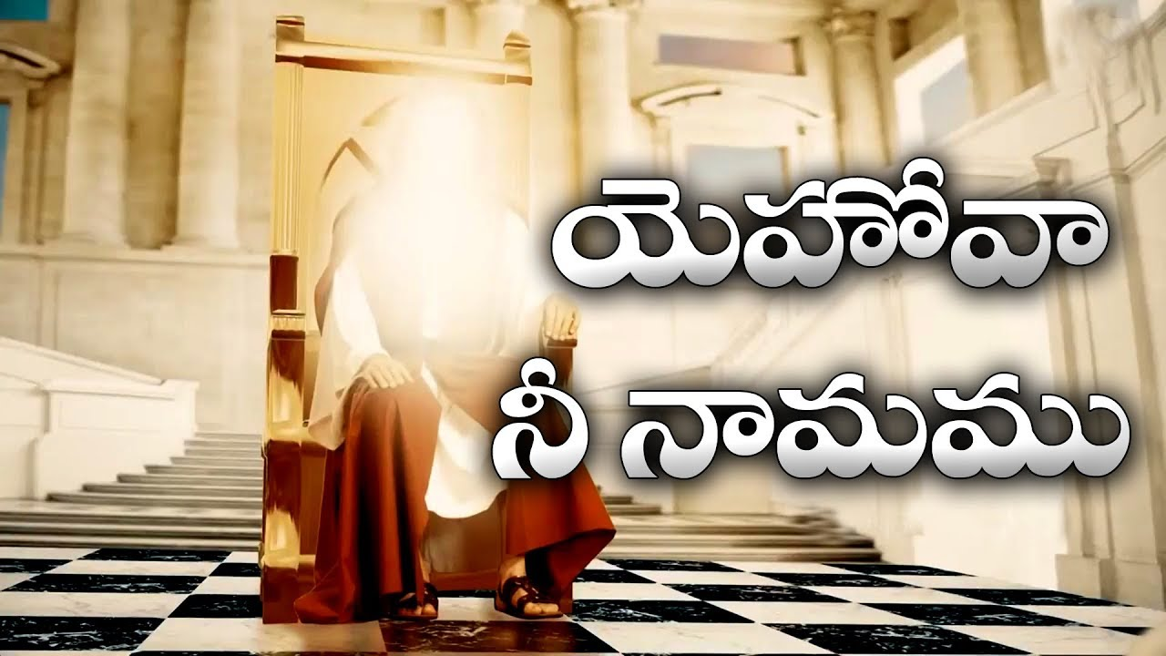 Yehova Nee Namamu | Telugu Christian Songs | Christian Music Network