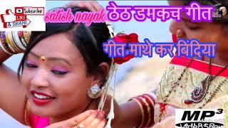 माथे कर बिंदिया।।SN।।mathe kar deindeya।।new theth nagpuri song।।new nagpuri song।।theth damkach।।