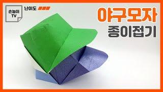[종이접기] 야구모자 종이접기, 쉬운 모자 접는법, o…