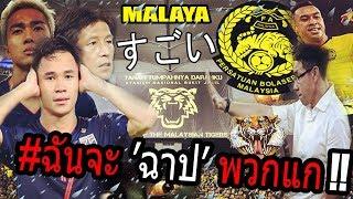 #พญาเสือเหลือง !! ความน่าสะพรึง บูกิต จาลิล เสียงที่ ทำ THAILAND หลับไหล สถิติที่ต้องทำลายลงไป