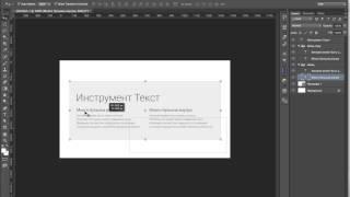 Как максимально быстро выбирать объекты на холсте в Photoshop(ОБУЧАЮЩИЕ КУРСЫ: Курс по Webflow → https://vk.com/intensive.webflow Учимся за 3 недели создавать адаптивные сайты 21-дневный..., 2015-09-16T12:33:25.000Z)