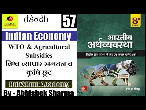 Indian Economy part 57   WTO and Agricultural subsidies   World Trade Organisation  