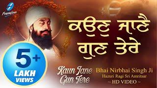 Kaun Jane Gun Tere - Waheguru Simran | New Shabad Gurbani Kirtan Live Bhai Nirbhai Singh Ji