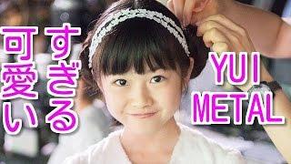 可愛いすぎる! YUIMETAL(水野由結)のことがもっとよくわかる動画☆ 大...
