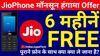 JioPhone Monsoon Hungama Offer Launched With 6 Months Unlimited Benefits | All terms & Conditions