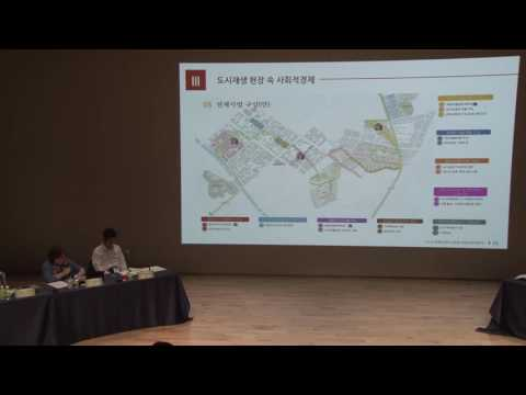 WHRCF2016 - Social Economy and Urban Regeneration 사회적 경제와 도시재생