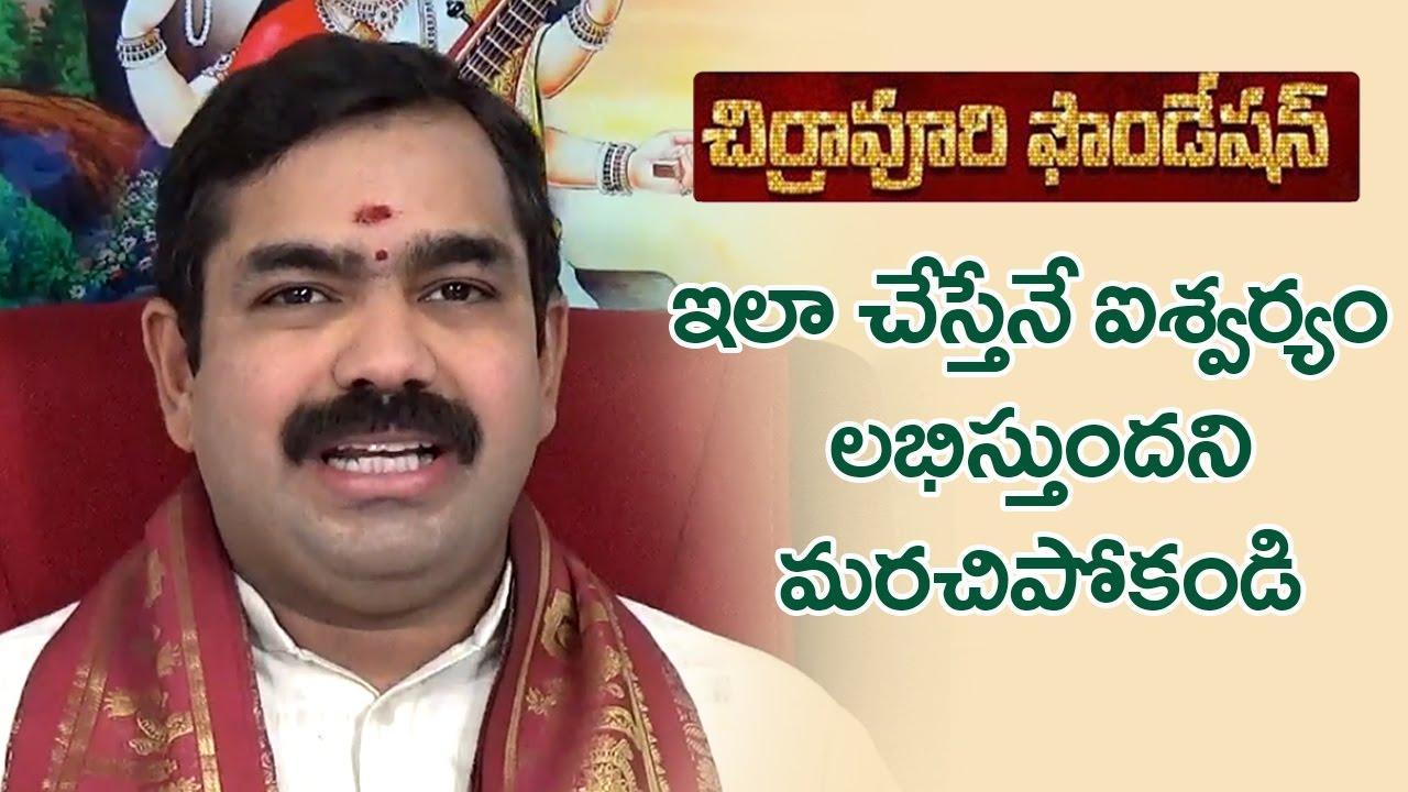Download ఇలా చేస్తేనే  మీకు ఐశ్వర్యం Aiswaryam Telugu Devotional Chirravuri Foundation  Remedy Lakshmi Pooja