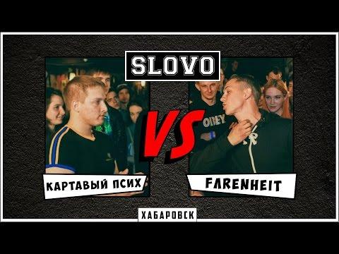 SLOVO | Хабаровск - 1 сезон, вызов | Картавый Псих vs FΛRENHEIT
