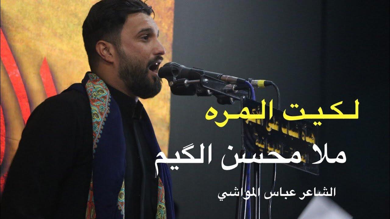 #لگيت المره الرادود# محسن الكيم