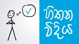 5 ways how to think better positive thinking sinhala