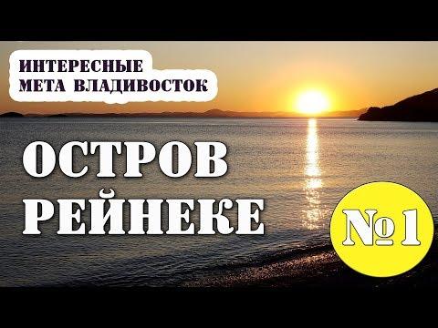 #1 Интересные места, Владивосток, достопримечательности. Остров Рейнеке. Куда поехать отдохнуть.