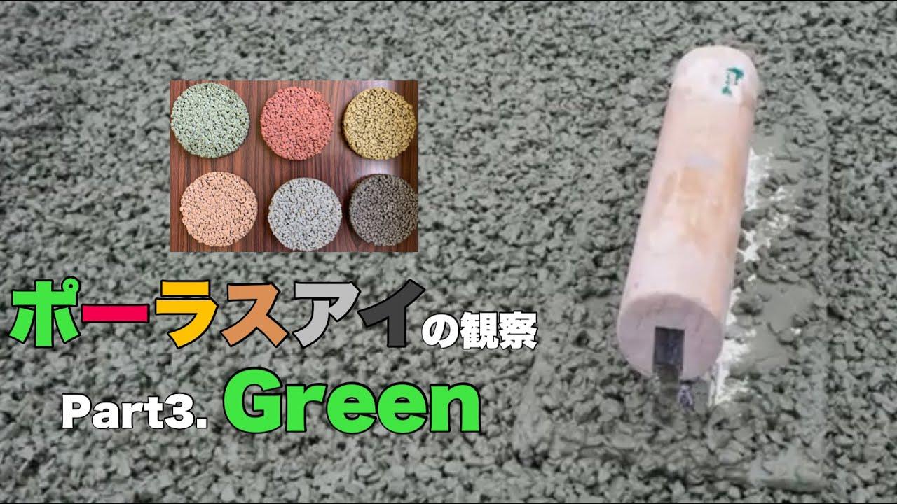 コンクリート ポーラス