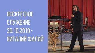 Воскресное служение 20.10.2019 - Виталий Фалий
