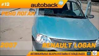видео Отзыв о Renault Logan 2006 г.в. с пробегом 140000 км. Renault Logan 1.6