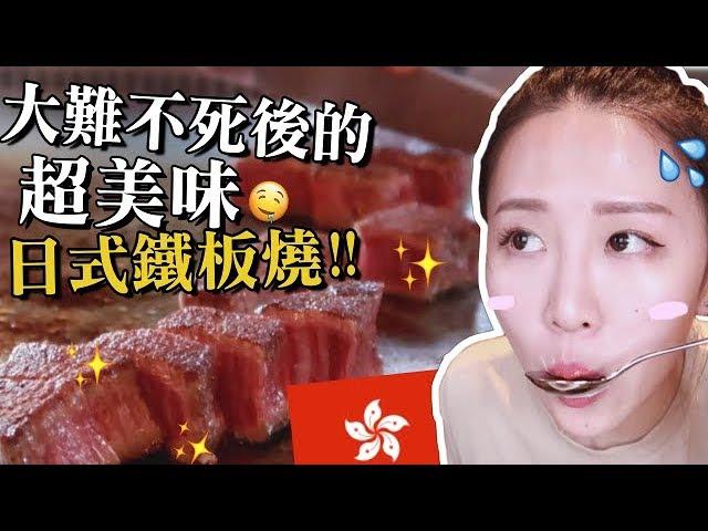 [香港VLOG] 第一次滑水就差點遇溺ㅠㅠ在香港吃到超美味的日式鐵板燒!! [含部份合作內容] | Lizzy Daily