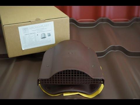 видео: Вентиль (аэратор) wpbw для модульной металлочерепицы. kronoplast.