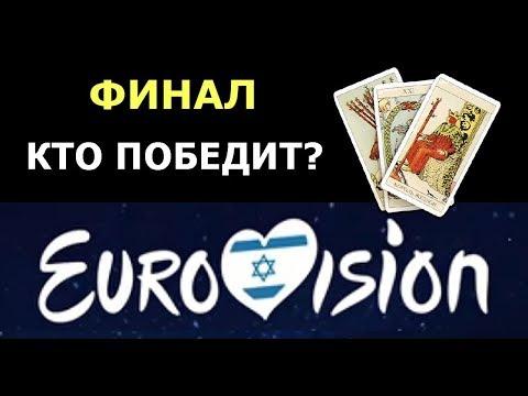 Евровидение 2019: Три версии топа 10 лидеров финала! Кто победит на конкурсе? Гадание на картах Таро