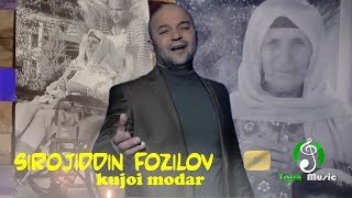 Сирочиддин Фозилов  ⁄ Sirojiddin Fozilov - Modar kujoi  ⁄ Модар кучои   2019
