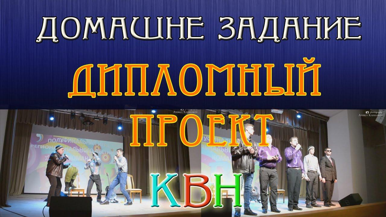 Домашнее задание Команда Дипломный проект Районный фестиваль  Домашнее задание Команда Дипломный проект Районный фестиваль КВН