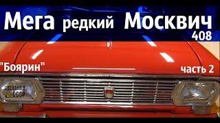 """МЕГА редкий МОСКВИЧ 408. """"Боярин""""_часть 2"""