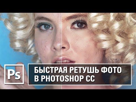 Быстрая ретушь фото в Photoshop CC || Уроки Виталия Менчуковского