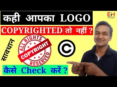 How To Check Your Logo And Name ( Trademark ) Copyrighted Or Not  In Hindi