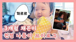 [육아브이로그] 3개월아기 | 친정나들이 | 에르고베이…