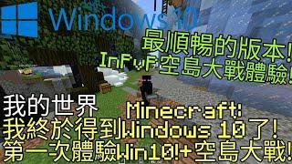 我終於得到Minecraft Windows 10了!初次體驗+InPvP空島大戰!