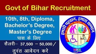 Bihar Government Job 2019| Government Jobs | Government Jobs after 12th| latest Government Jobs 2019