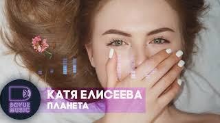 Катя Елисеева - Планета