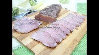 Балык из свинины сырокопченый как приготовить в домашних условиях