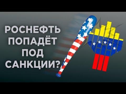 Санкции США против Роснефти, цены на нефть и госдолг России / Новости экономики и финансов