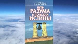 Ч.1 Алексей Ильич Осипов - Путь разума в поисках истины