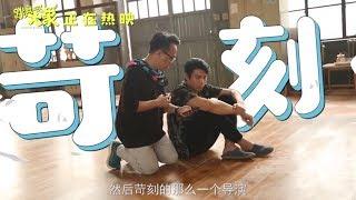 《跳舞吧!大象》曝导演特辑【预告片先知 | 20190731】