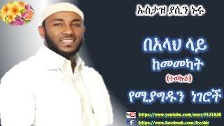 Be allah lay kemmekat yemiyagedu ngroch (Tewekul) - Ustaz Yasin Nuru