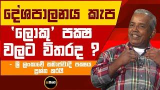 Pathikada, 26.08.2020 Asoka Dias interviews Mr. Mahinda Dewage Thumbnail