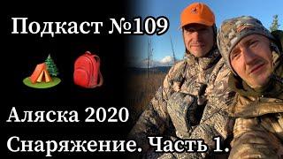 Эп. 109: Охота на лося на Аляске. Снаряжение. Часть 1.
