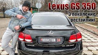 Обзор Lexus GS 350 III поколения рестайлинг