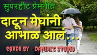 दाटूंनी मेघांनी - सुपरहिट मराठी गीत ||  marathi premgeet || Datun meghani abhal aal