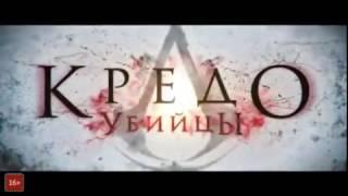 Каким должен быть трейлер фильма Assassin's Creed
